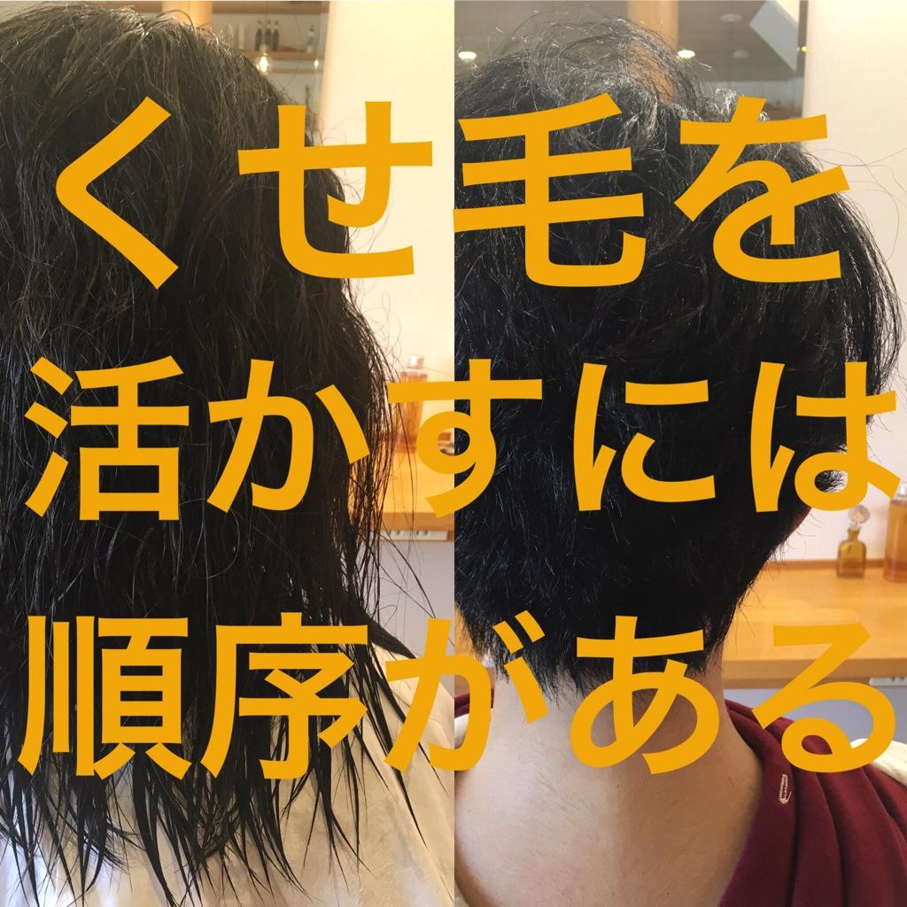 くせ毛の活かし方の説明