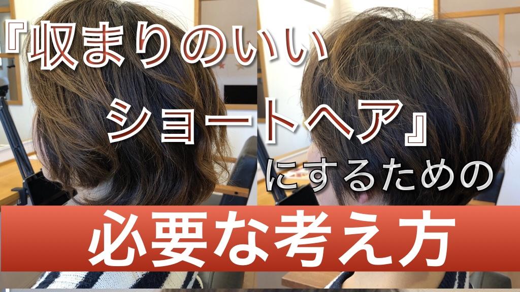 長野市のショートヘアが上手い美容室